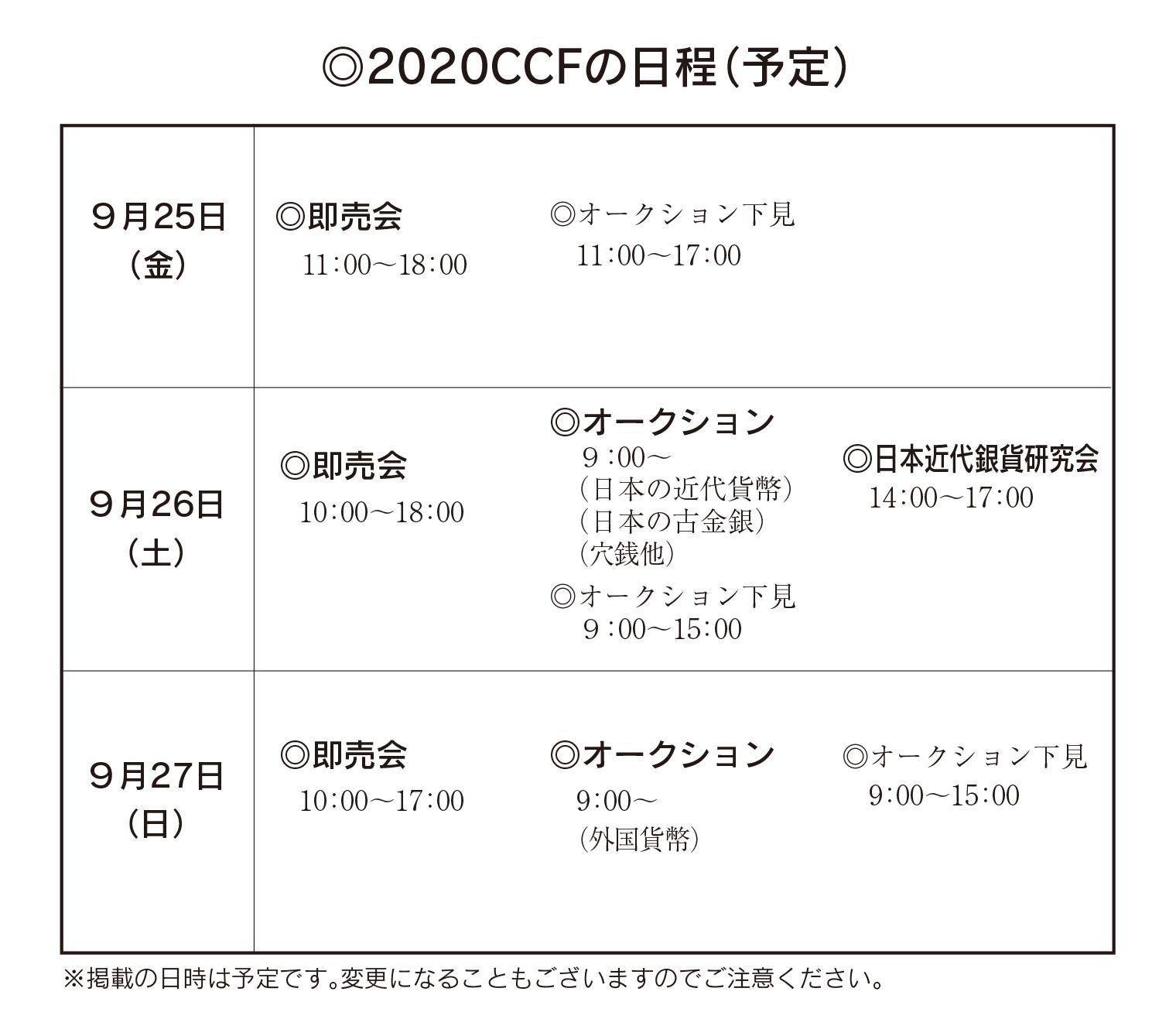 CCFスケジュール