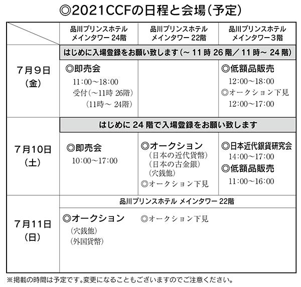 2021CCF日程