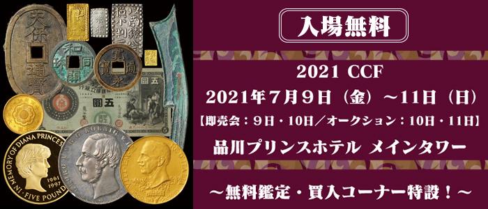 コイン・コレクション・フェアー